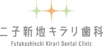 二子新地キラリ歯科 Futakoshichi Kirari Dental Clinic